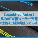【ソーラー充電器suaoki・Anker 60W比較レビュー】iPhoneも充電できるsuaoki製&Anker製おすすめソーラーチャージャーの性能をAnker PowerHouseで検証