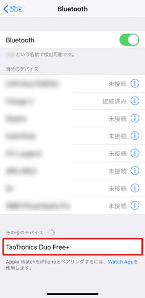 おすすめのBluetoothイヤホンTaoTronics「DUO FREE+(TT-BH063)」レビュー|ペアリング方法:ペアリングモードに入るとBluetooth設定画面(「設定アプリ」→「Bluetooth」)に「TaoTronics Duo Free+」と表示されるので選択しましょう。