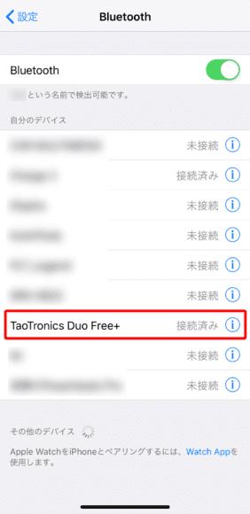 おすすめのBluetoothイヤホンTaoTronics「DUO FREE+(TT-BH063)」レビュー|ペアリング方法:ペアリングモードに入るとBluetooth設定画面(「設定アプリ」→「Bluetooth」)に「TaoTronics Duo Free+」と表示されるので選択しましょう。「pairing successful」とアナウンスが入ると、スマホのBluetooth登録デバイス一覧に「TaoTronics Duo Free+」の表記があり「接続済み」と表示されます。これでペアリング登録は完了です。