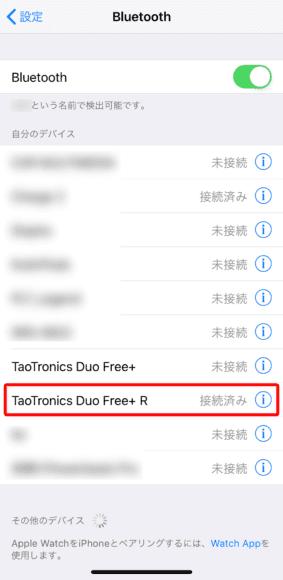 おすすめのBluetoothイヤホンTaoTronics「DUO FREE+(TT-BH063)」レビュー|右イヤホンペアリング方法:右イヤホンの場合は「TaoTronics Duo Free+ R」というデバイス名で両耳の場合と同様にペアリング登録すればOK。