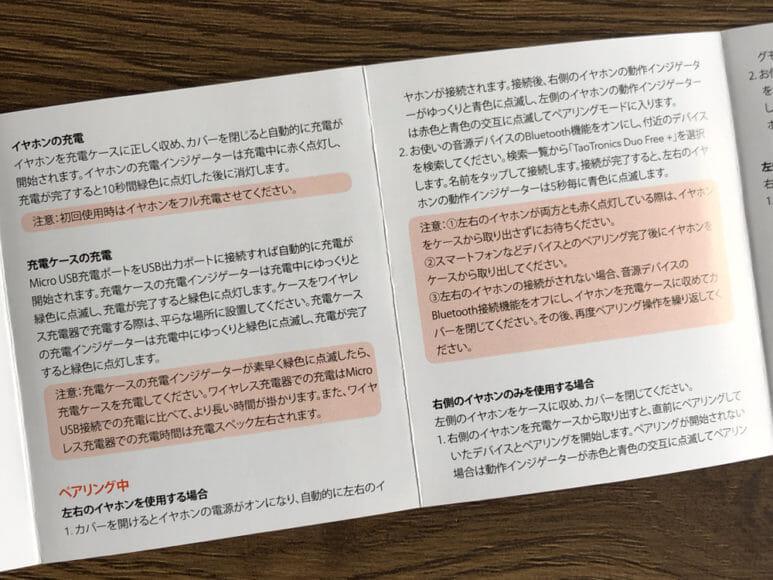 おすすめのBluetoothイヤホンTaoTronics「DUO FREE+(TT-BH063)」レビュー|意外と目についたのは取扱説明書が日本語でしっかり書かれていたことです。