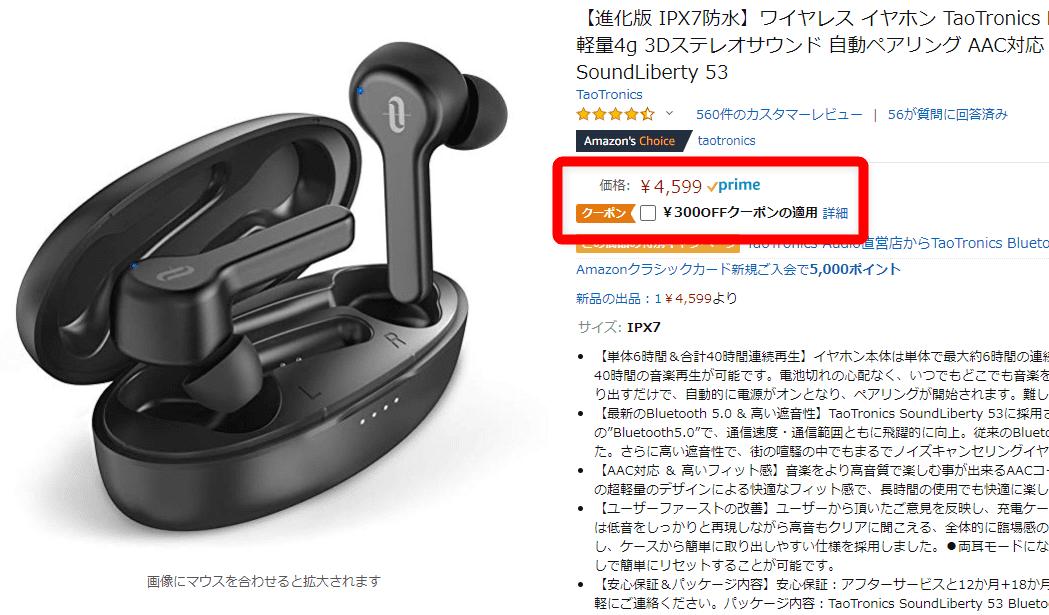 おすすめ完全ワイヤレスイヤホンTaoTronics「SoundLiberty 53(TT-BH053)」レビュー|Amazonなら300円OFFクーポンも配布しているので、さらにお得に購入です。