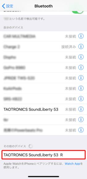 おすすめ完全ワイヤレスイヤホンTaoTronics「SoundLiberty 53(TT-BH053)」レビュー|片耳だけペアリングする方法はケースから片方だけ取り出してペアリング登録を行うだけ。