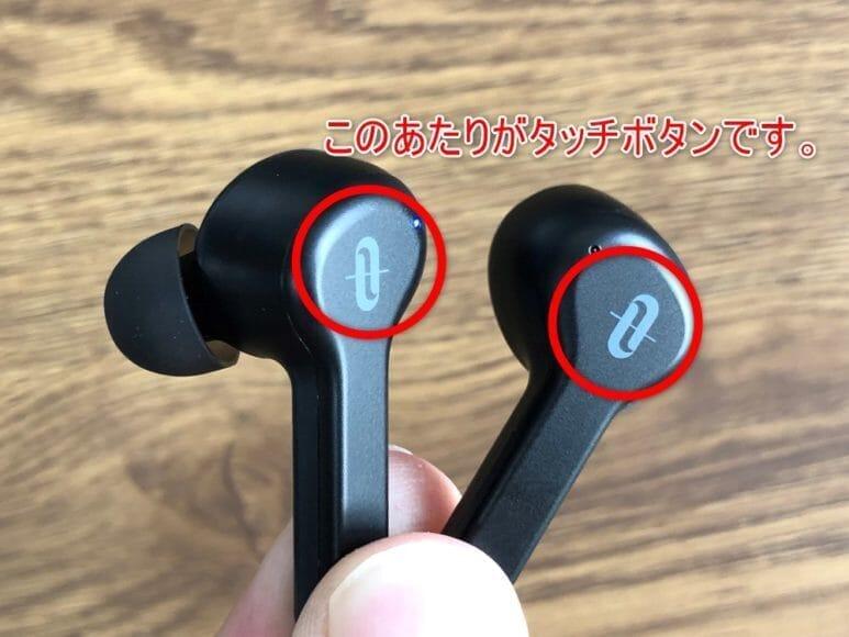 おすすめ完全ワイヤレスイヤホンTaoTronics「SoundLiberty 53(TT-BH053)」レビュー|イヤホン本体には左右それぞれにタッチボタンが搭載されています。