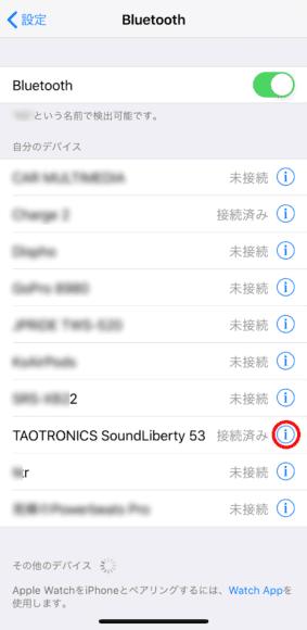 おすすめ完全ワイヤレスイヤホンTaoTronics「SoundLiberty 53(TT-BH053)」レビュー|リセット方法:まずBluetooth設定画面「TAOTRONICS SoundLiberty 53」の欄にあるインフォメーションアイコンを選択しましょう。