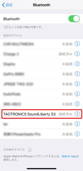 おすすめ完全ワイヤレスイヤホンTaoTronics「SoundLiberty 53(TT-BH053)」レビュー|ペアリング方法:「コネクテッド」と音声ガイダンスが入って、スマホのBluetooth登録デバイス一覧に「TAOTRONICS SoundLiberty 53」が「接続済み」と表示されていればペアリング完了です。