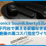 【TaoTronics SoundLiberty 53(TT-BH053)レビュー】四千円台で妥協なき高音質の衝撃!40時間再生&完全防水&簡単ペアリングなBluetooth完全ワイヤレスイヤホン