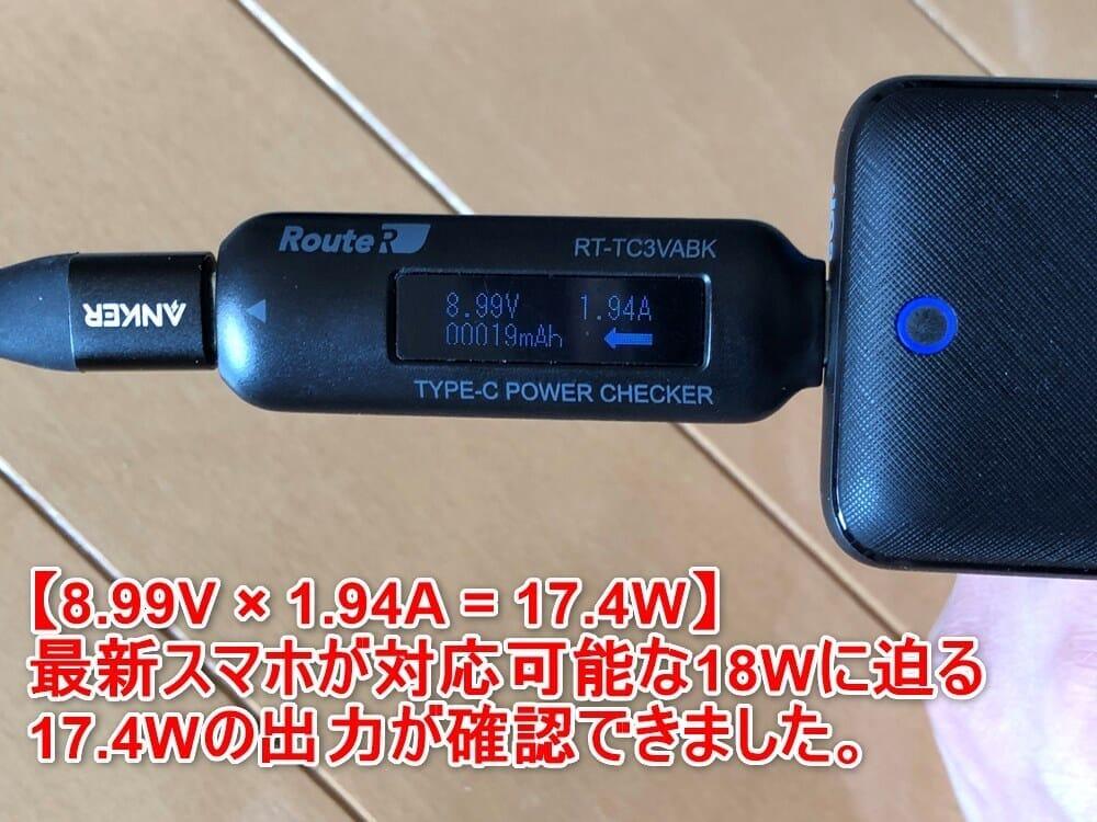 おすすめ急速充電器Anker「PowerPort Atom III Slim」レビュー|最新スマホが対応可能な18Wに迫る17.4Wの出力が確認できました。