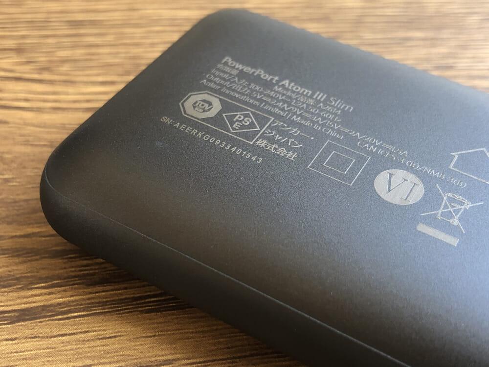 おすすめ急速充電器Anker「PowerPort Atom III Slim」レビュー|全面マット仕上げで落ち着いた印象。