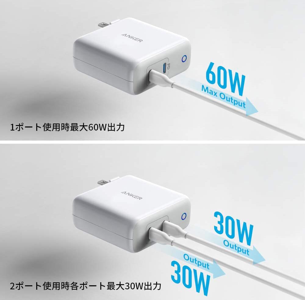 USB PD対応おすすめ小型急速充電器Anker「PowerPort Atom PD2」レビュー|「PowerPort Atom PD2」最大の特徴は、2ポート合計最大60Wという高出力さです。