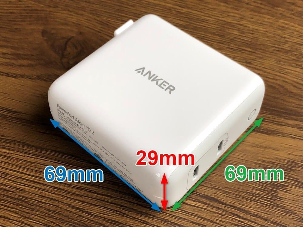 USB PD対応おすすめ小型急速充電器Anker「PowerPort Atom PD2」レビュー|コンパクトさを謳っているだけあって、60W規模の急速充電器とは考えにくい小ささです。