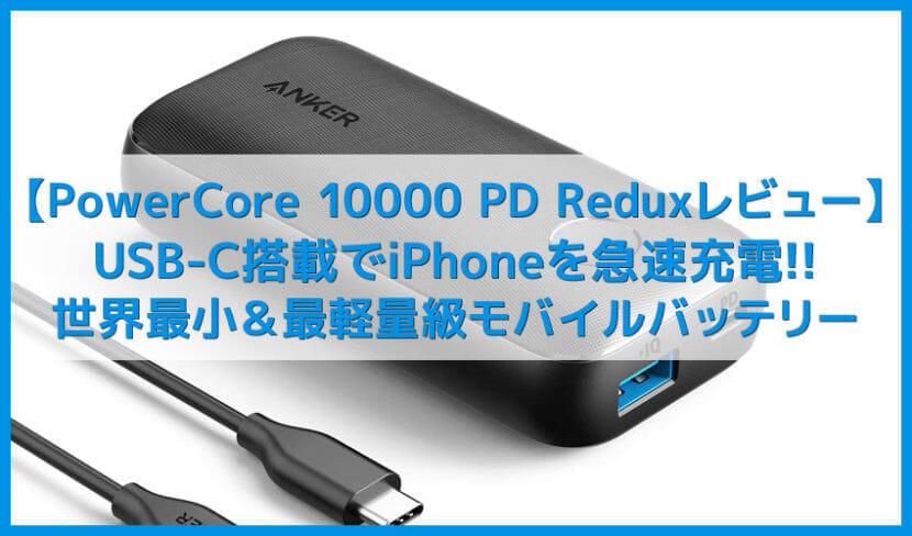 【Anker PowerCore 10000 PD Reduxレビュー】前作よりパワフル&軽量!iPhone急速充電可能なPD対応USB Type-C搭載おすすめモバイルバッテリー【slim 10000 PD比較も】