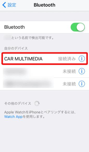 月980円で6500万曲聴き放題のBluetoothカーオーディオの自作方法|「CAR MULTIMEDIA」が「接続済み」と表示されていればOK。これでiPod TouchがカーナビにBluetooth接続されました。
