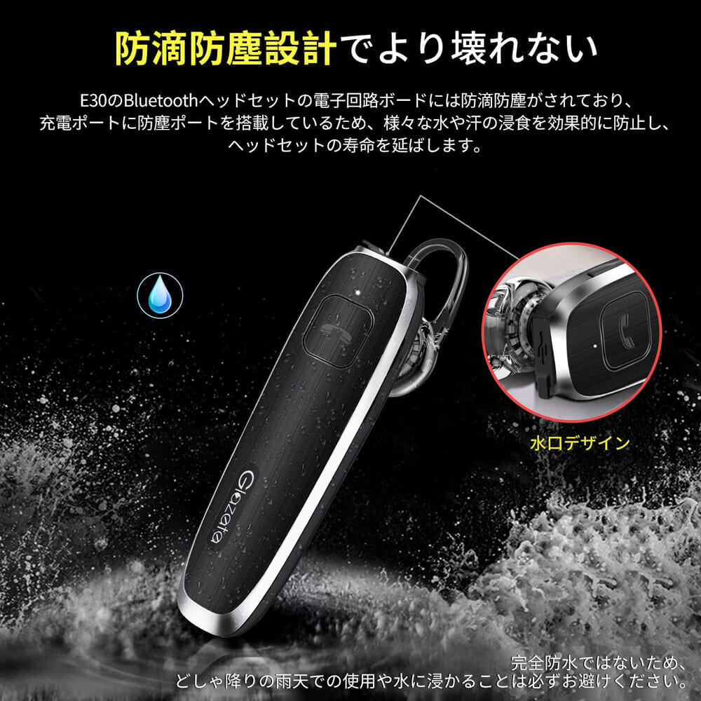 おすすめBluetoothヘッドセットGlazata「E30」レビュー|「EC30」ではついに防水防塵性能まで搭載されました。