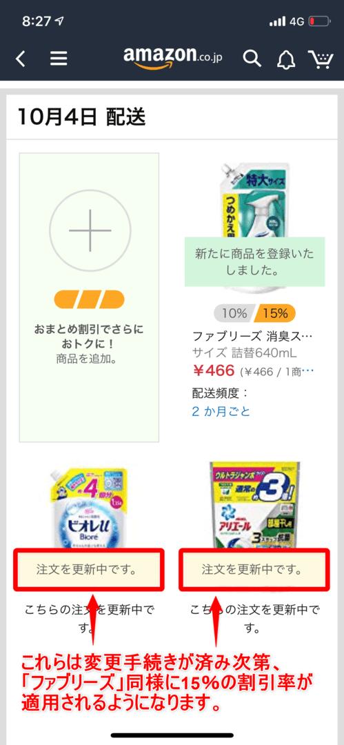 Amazon定期便の使い方まとめ|Amazon定期便の申込方法:画像では2品に対して「注文を更新中です。」と表記されていますが、これは読んで字の如くですが、後ほど「ファブリーズ」同様に15%の割引率が適用されるようになります。
