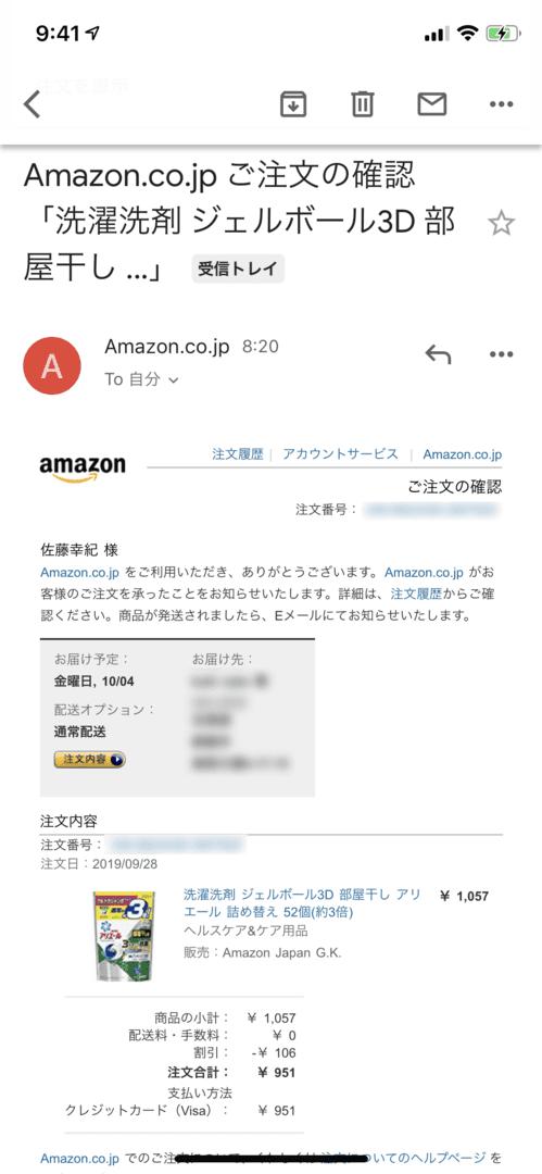 Amazon定期便の使い方まとめ|Amazon定期便の申込方法:アカウント作成時に登録しておいたメールアドレス宛には、定期おトク便に申し込んだ旨の通知が送られてきます。