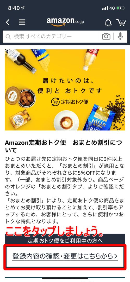 Amazon定期便の使い方まとめ|利用中のAmazon定期便の管理方法:「定期おトク便」のトップページが表示されました。 少し下の方に「定期おトク便をご利用中の方へ」と書かれた部分に「登録内容の確認・変更はこちらから>」という記載があるので、ここをタップしましょう。
