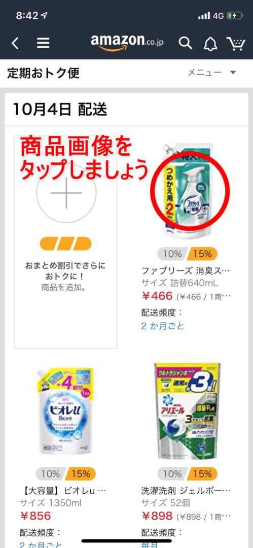 Amazon定期便の使い方まとめ|利用中のAmazon定期便の内容を変更する方法:まずは管理画面の特定の商品画像をタップします。