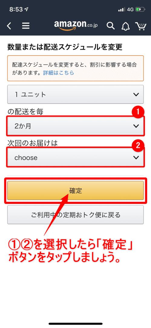 Amazon定期便の使い方まとめ|利用中のAmazon定期便の内容を変更する方法:配送頻度を選択し、次回のお届け月を指定して「確定」を押すと変更内容が「定期おトク便」に反映されます。