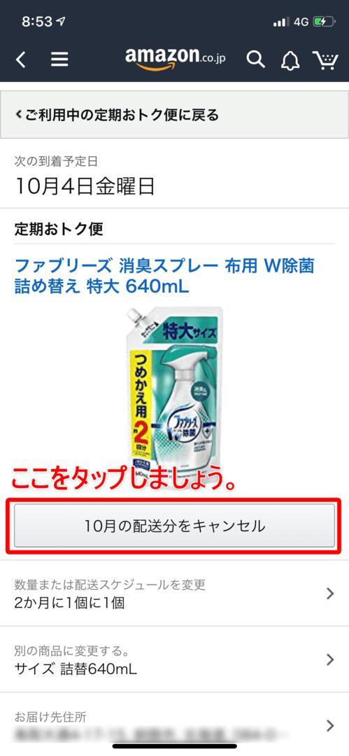 Amazon定期便の使い方まとめ|Amazon定期便の次回配送をキャンセルする方法:商品画像の真下に大きく「〇月の配送分をキャンセル」と書かれたボタンがあるので、これをタップしましょう。