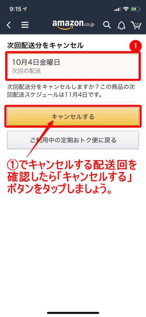 Amazon定期便の使い方まとめ|Amazon定期便の次回配送をキャンセルする方法:次回配送予定日が表示されるので、キャンセルの対象となる配送であるか確認のうえ「キャンセルする」ボタンをタップしましょう。