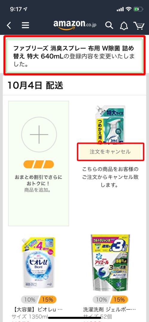 Amazon定期便の使い方まとめ|Amazon定期便の次回配送をキャンセルする方法:遷移した画面上部に「登録内容を変更いたしました。」と表示がされます。 次回配送をキャンセルした商品自体にも「注文をキャンセル」と表示されていますね。 これで次回配送のキャンセル手続きは完了です。
