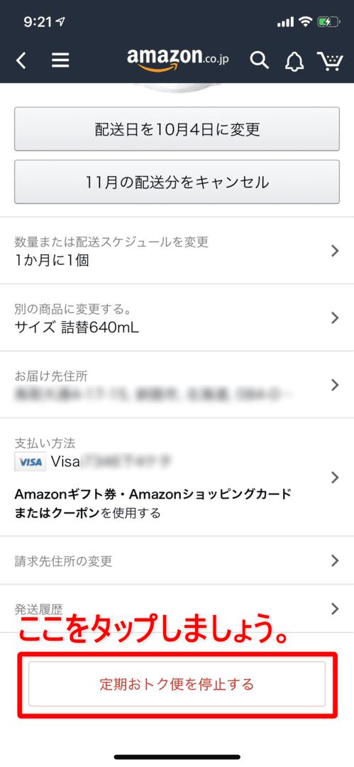 Amazon定期便の使い方まとめ|Amazon定期便を解約する方法:商品個別の管理画面の一番下に「定期おトク便を停止する」というボタンがあるので、タップしましょう。