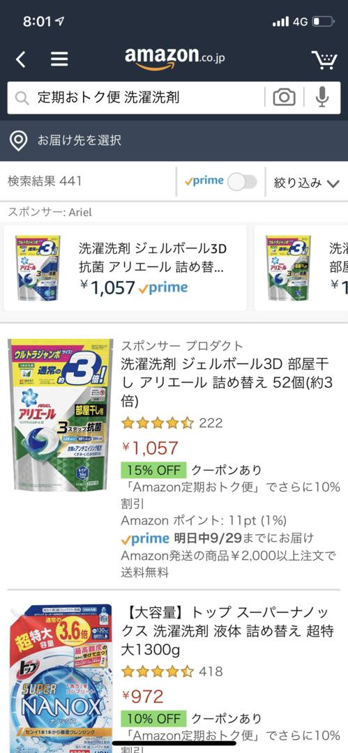 Amazon定期便の使い方まとめ|Amazon定期便の申込方法:「定期おトク便 洗濯洗剤」の検索結果が表示されました。 お目当ての洗濯洗剤を画面をスクロールして探し、タップして選択しましょう。