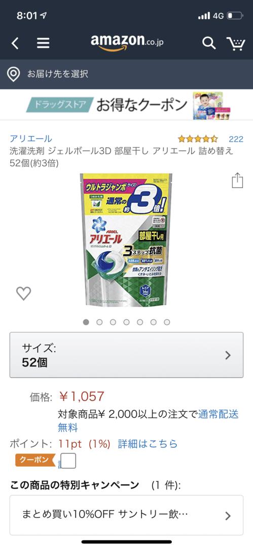 Amazon定期便の使い方まとめ|Amazon定期便の申込方法:今回は「アリエール ジェルボール3D 部屋干し 詰め替え 52個」を申し込むことにします。 この画面を下にスクロールしていくと「通常の注文」と「定期おトク便」と書かれた料金記載があります。