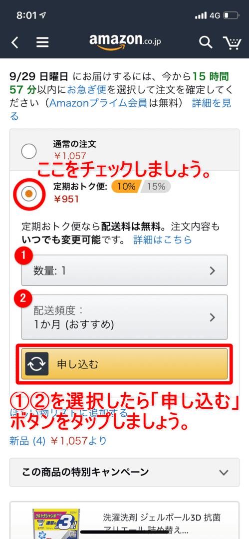 Amazon定期便の使い方まとめ|Amazon定期便の申込方法:「定期おトク便」にチェックを入れて、数量・配送頻度を選択して「申し込む」ボタンをタップしましょう。