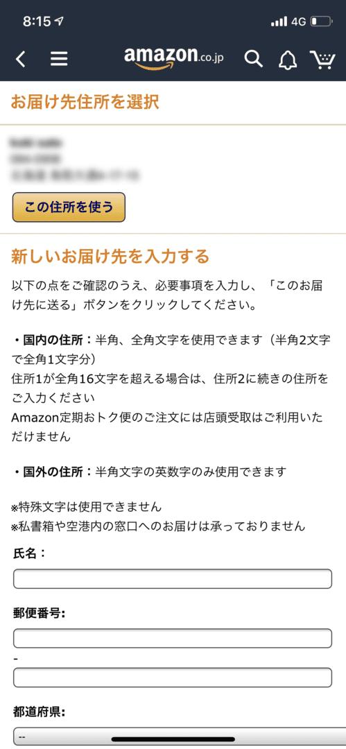 Amazon定期便の使い方まとめ|Amazon定期便の申込方法:届け先住所の選択画面が表示されたら、送りたい住所を指定しましょう。