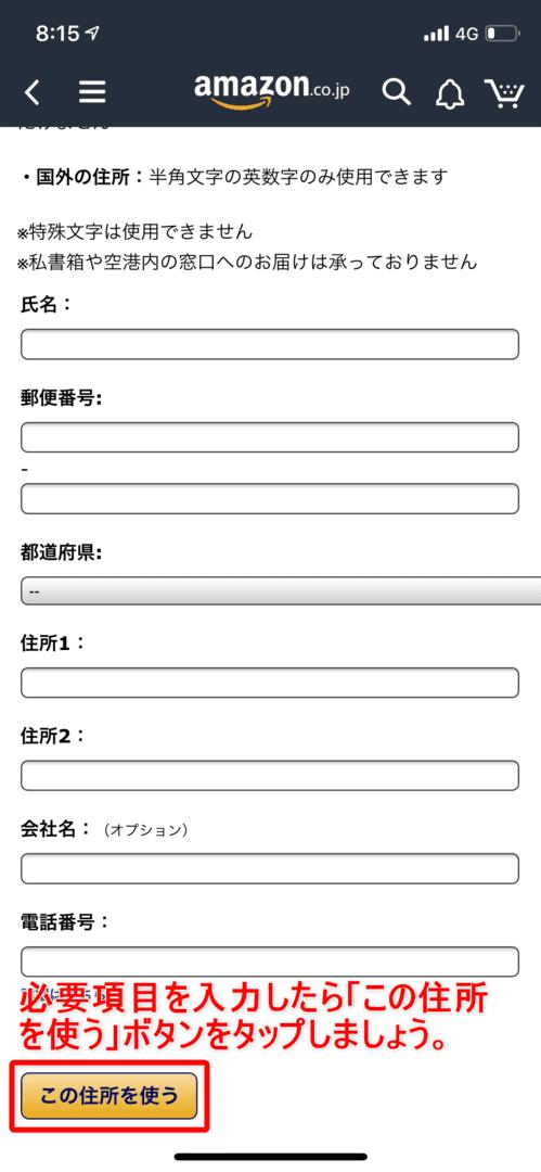 Amazon定期便の使い方まとめ|Amazon定期便の申込方法:その他の場所に届けてほしい場合は「新しいお届け先を入力する」の項目を埋めて「この住所を使う」ボタンをタップしましょう。