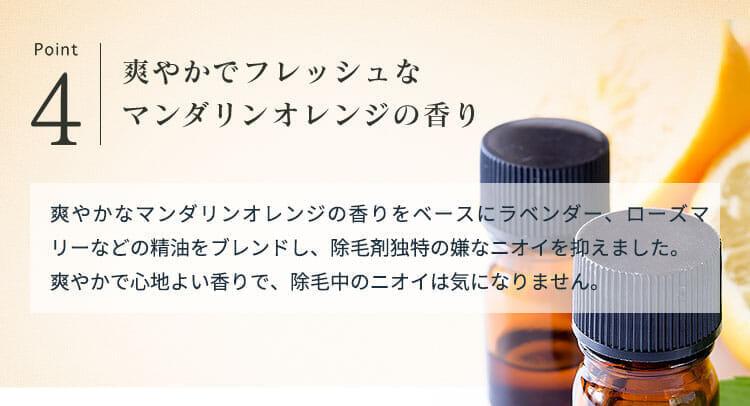 メンズ向けおすすめ脱毛・除毛グッズ「プレミアムリムーバー グート」|爽やかでフレッシュなマンダリンオレンジの香り