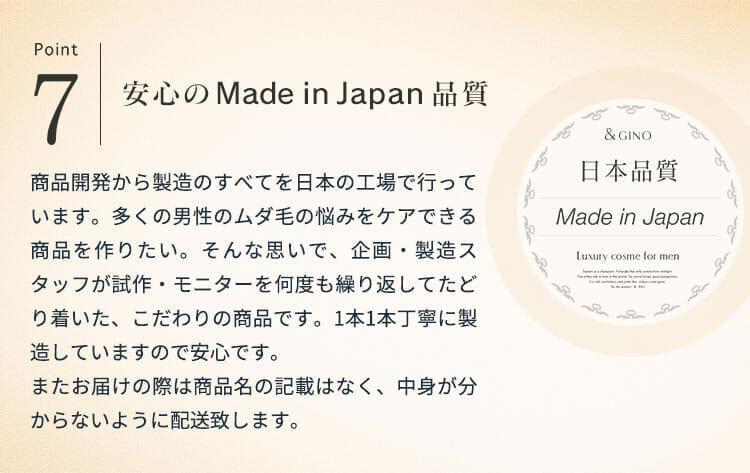 メンズ向けおすすめ脱毛・除毛グッズ「プレミアムリムーバー グート」|Made in Japan品質の安心感