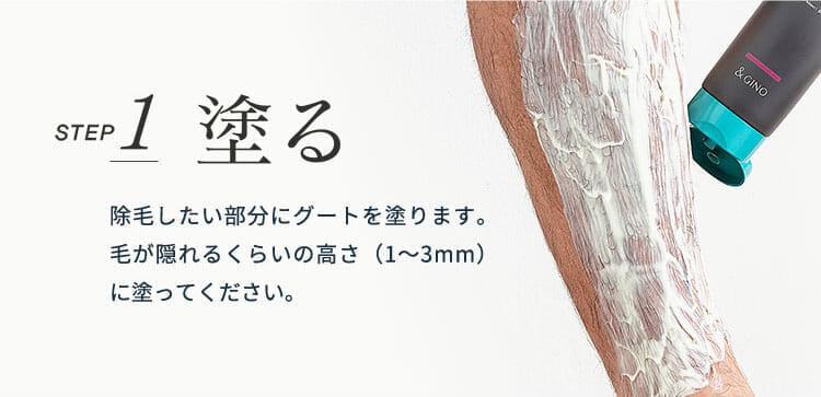 メンズ向けおすすめ脱毛・除毛グッズ「プレミアムリムーバー グート」|【使い方】STEP1:除毛クリームを塗る