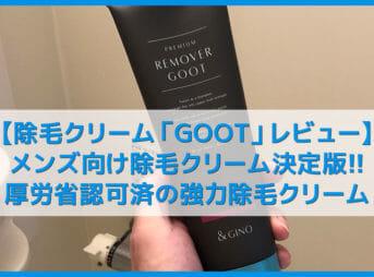 【メンズ向けおすすめ除毛クリームGOOTの使い方】人気除毛クリーム「グート」の効果検証!敏感肌でも肌荒れしないからデリケートゾーンなど全身に使えます