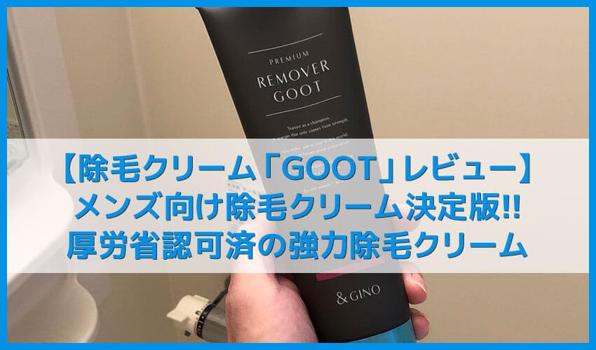 【メンズ向けおすすめ除毛クリームGOOTの使い方】人気除毛クリーム「グート」の効果検証!敏感肌でも肌荒れしないからデリケートゾーンをはじめ全身に使えます。