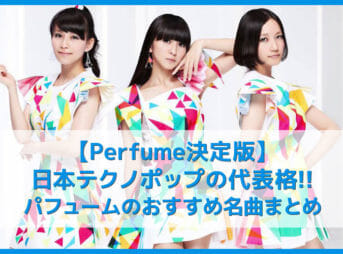 【Perfume決定版】ついにサブスク解禁!!日本テクノポップを背負って立つPerfumeおすすめの名曲まとめ|代表曲や人気曲・アルバムを音楽ストリーミングで聴き放題