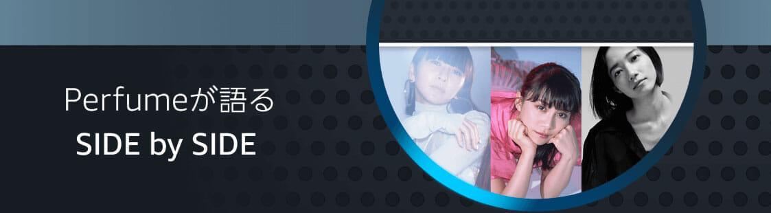 日本テクノポップを背負って立つPerfumeおすすめの名曲まとめ|Amazon Musicのオリジナルコンテンツ「SIDE BY SIDE -PERFUME」公開中です。