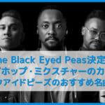 【ブラックアイドピーズ決定版】will.i.amの天才的音楽センスが秀逸!!HIPHOP好きもパリピもアゲアゲ必至なThe Black Eyed Peasおすすめ名曲まとめ|人気曲やアルバムを音楽ストリーミングサービスで聴き放題