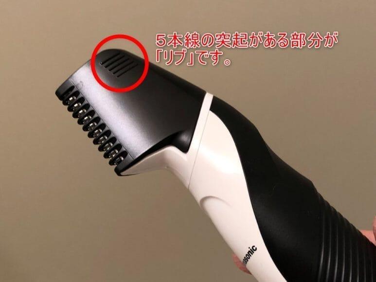 男のムダ毛処理におすすめのボディトリマーER-GK60レビュー|アタッチメントの取り付けはいたって簡単。リブ部分とトリマー本体をしっかり持って、真っすぐ上に向かって抜きましょう。