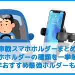 【おすすめ車載スマホホルダーまとめ】マグネット・吸盤・自動開閉・Qiワイヤレス充電など人気ホルダーから厳選!優れた車載ホルダーの条件とは?