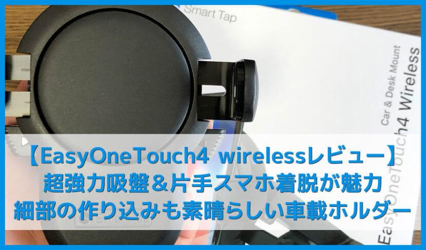 【スマートタップ イージーワンタッチ4レビュー】耐荷重1kg強力吸盤&片手スマホ着脱が魅力!細部の作り込みも素晴らしいおすすめ車載スマホホルダー「EasyOneTouch4 wireless」