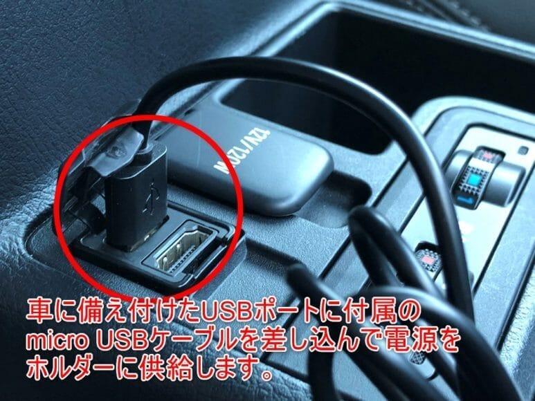 おすすめ車載スマホホルダー・スマートタップ「EasyOneTouch4 wireless」|ケーブルのもう一方は車内のUSBポートに接続させましょう。これでワイヤレス充電を行うためのセッティングは完了です。