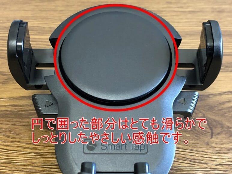 おすすめ車載スマホホルダー・スマートタップ「EasyOneTouch4 wireless」|スマホの背面に位置するホルダー前面にも柔らかい素材が使われています。