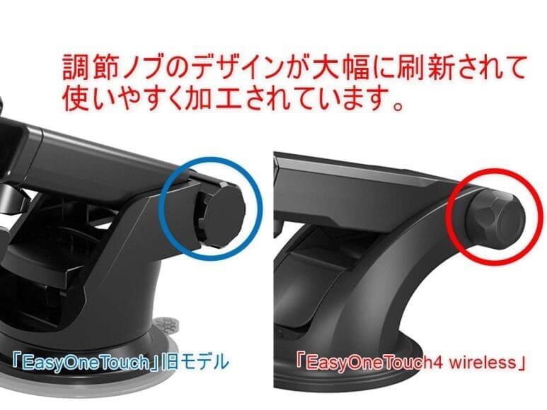 おすすめ車載スマホホルダー・スマートタップ「EasyOneTouch4 wireless」|地味なポイントですが侮れないのがアームの角度・長さ調整やホルダーの角度調整を行う際に回す調整ノブに対する加工です。