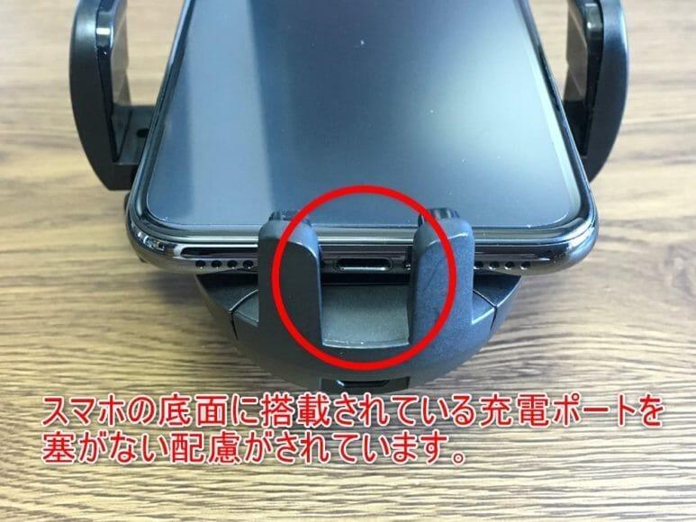 おすすめ車載スマホホルダー・スマートタップ「EasyOneTouch4 wireless」|充電ポートを塞がないボトムフット構造もしっかり意識されています。
