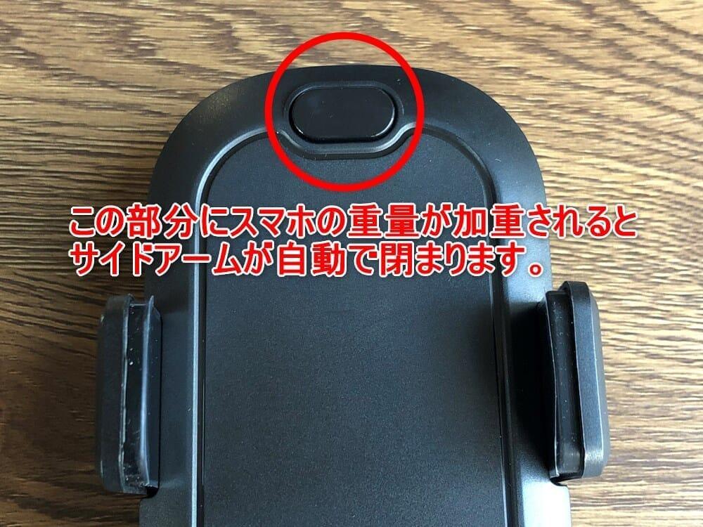 おすすめ車載スマホホルダー・スマートタップ「EasyOneTouch4 wireless」|ホルダー上部のボタンに加重されるとアームが閉じます。