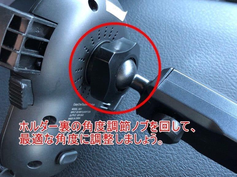 おすすめ車載スマホホルダー・スマートタップ「EasyOneTouch4 wireless」|ホルダー部分の角度を適宜調整して設置完了です。