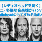 【レディオヘッドを聴く】英国が誇る20世紀を代表するロックバンド!Radioheadおすすめ名曲まとめ|人気曲やアルバムを音楽ストリーミングサービスで聴き放題
